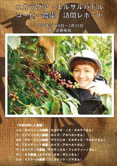 コーヒー農園訪問レポート