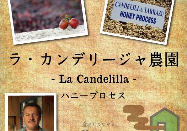 ラ・カンデリージャ農園が完売となりました。