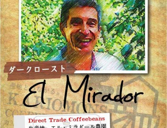 エル・ミラドール農園販売開始です!