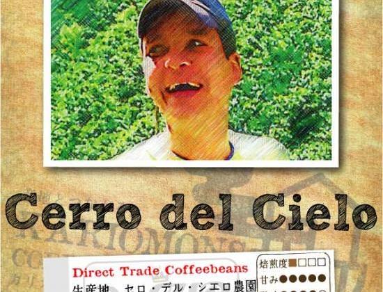 セロ・デル・シエロ農園販売開始です!