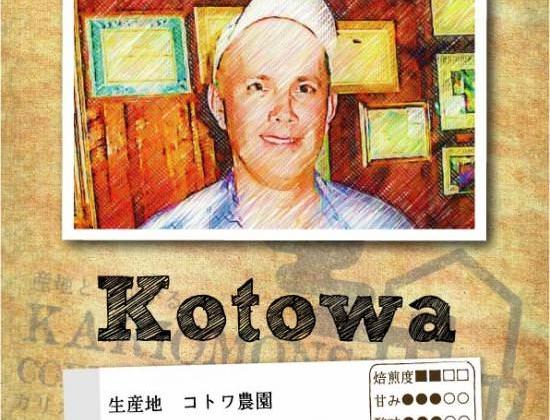 コトワ農園完売いたしました。