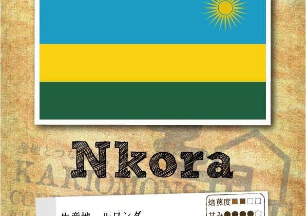 ルワンダのンコラ農協が販売開始です!