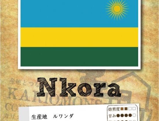 「ンコラ」残り僅か!!