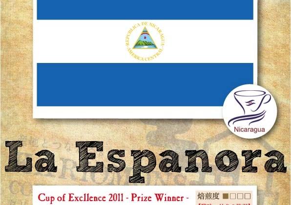 ラ・エスパニョーラ農園販売開始です!