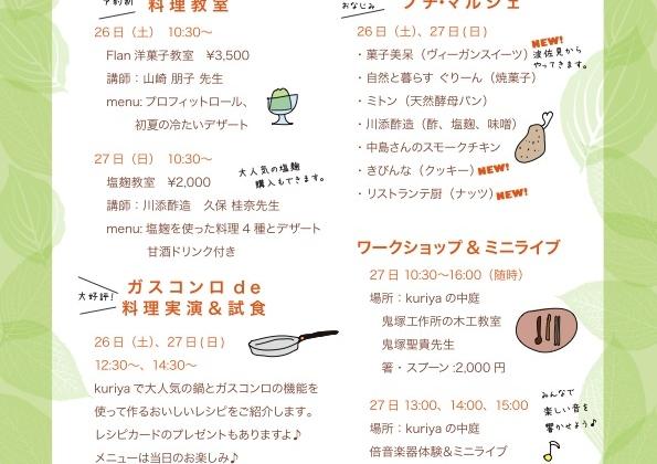 明日はkuriyaの五月祭へ。