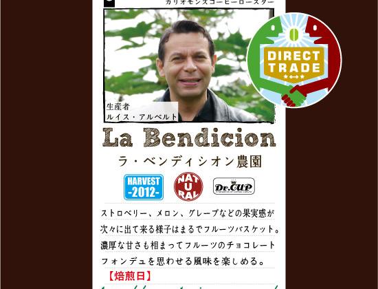 「ラ・ベンディシオン農園ナチュラル」販売開始です!