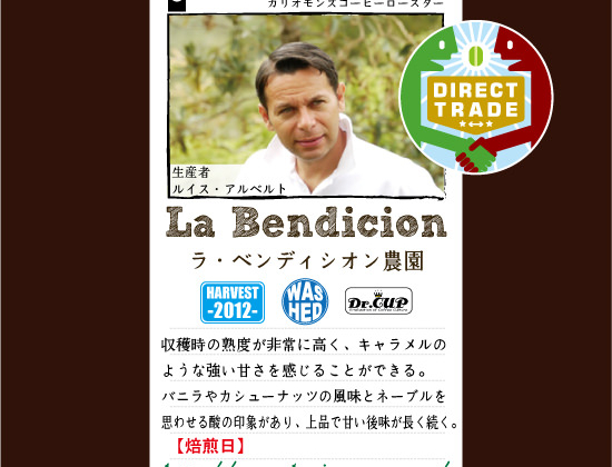 ラ・ベンディシオン農園販売開始です!