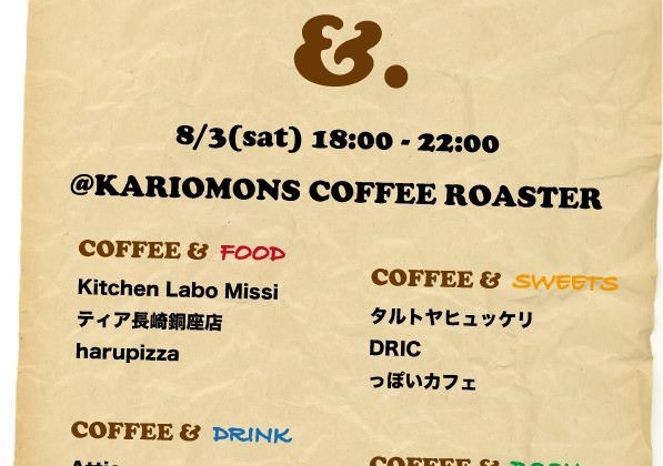 4周年イベント「COFFEE &.」のお知らせ