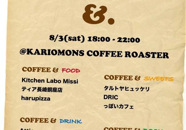 今夜開催です「COFFEE &.」