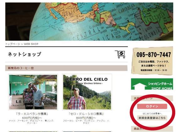 【通販限定】コーヒー豆増量キャンペーン!