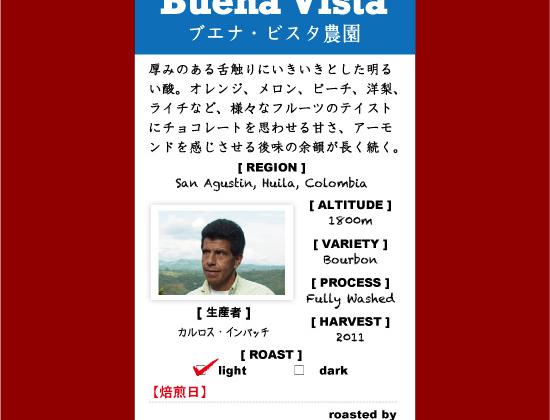 【完売】ブエナ・ビスタ農園