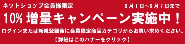 【本日まで!】増量キャンペーン