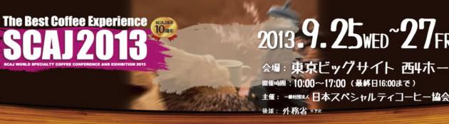 SCAJ2013開幕!