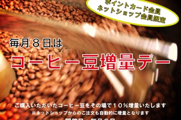 毎月8日はコーヒー豆増量!!