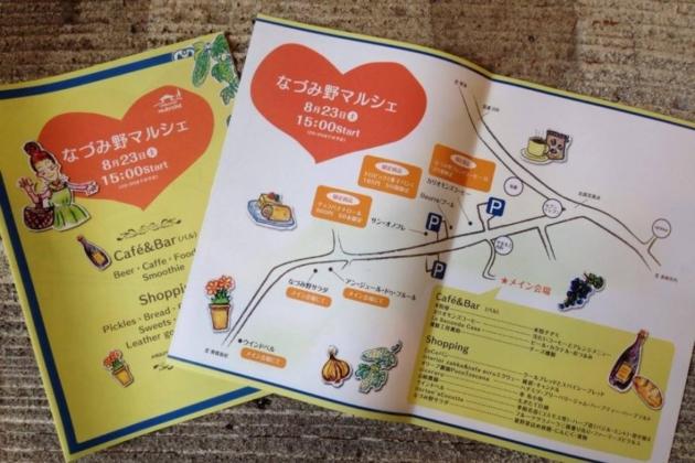 「なづみ野マルシェ」明日開催です!