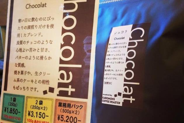 『ショコラ』今月いっぱいまでです!