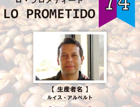 ロ・プロメティード2014販売開始です!