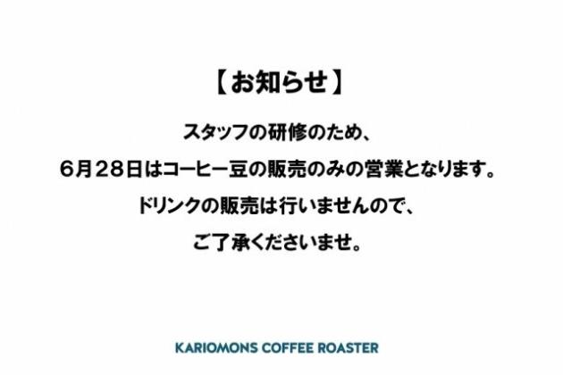 28日はコーヒー豆の販売のみです。