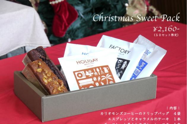 Christmas Sweet Packの販売は22日から!