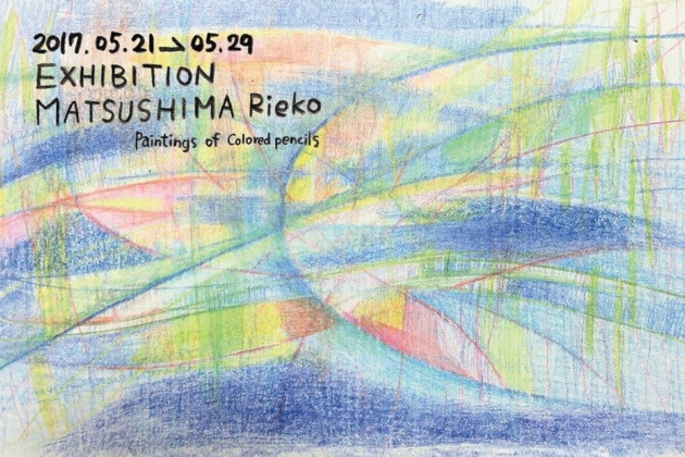 Exhibition MATSUSHIMA Rieko 開催のお知らせ