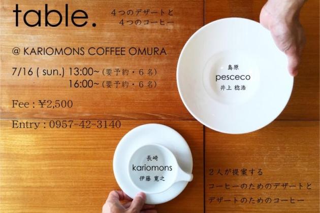 コラボレーションイベント『table.』