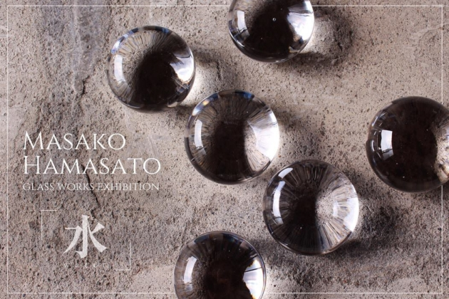 Masako Hamasato Glass Works Exhibition 〜水〜