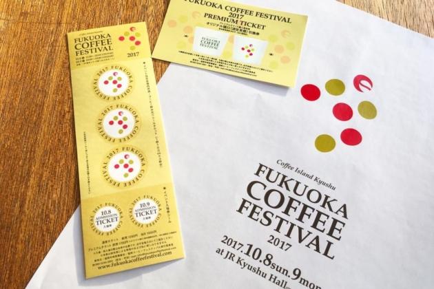 チケットあります!フクオカコーヒーフェスティバル
