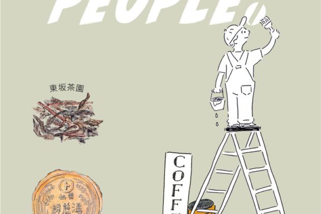 SUNDAY PEOPLE vol.2 開催!