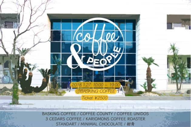 COFFEE & PEOPLEに参加します