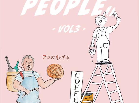 慎さんがやってくる!! SUNDAY PEOPLE vol.3