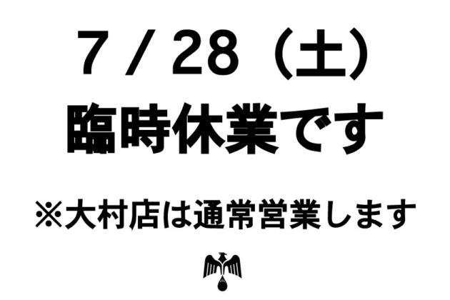 【臨時休業】7/28時津店