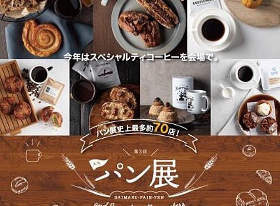 【イベント出店】パン展 at DAIMARU福岡天神