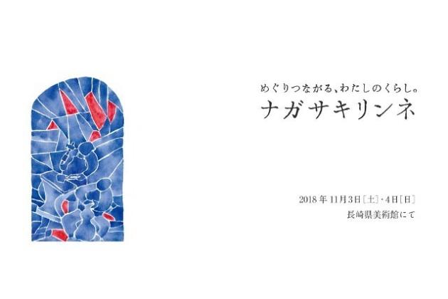 【イベント出店】ナガサキリンネ