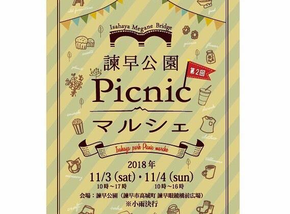 【イベント出店】諫早公園ピクニックマルシェ