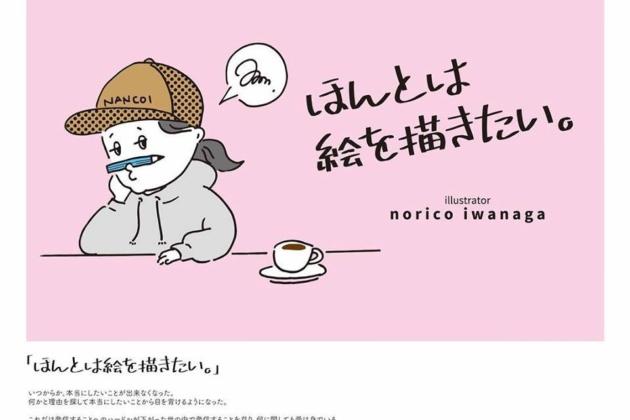 """【展示会】norico iwanaga art exhibition """"ほんとは絵を描きたい。"""""""
