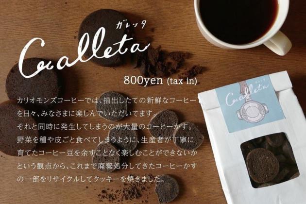 """食べるコーヒー""""Galleta""""発売"""