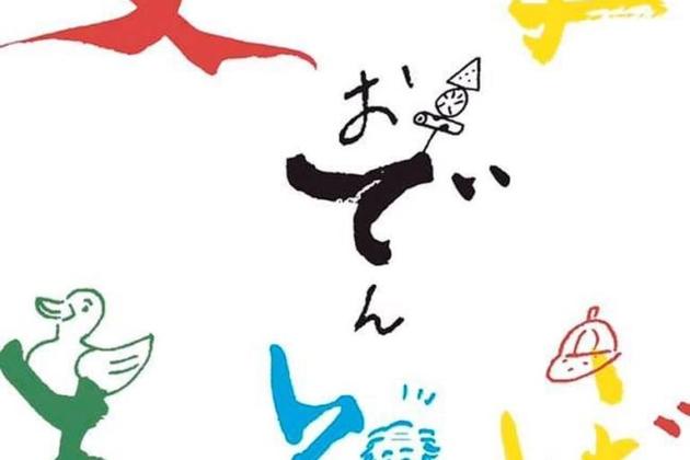 【展示会】ダテホウスイ二人展『文字であそぼ』