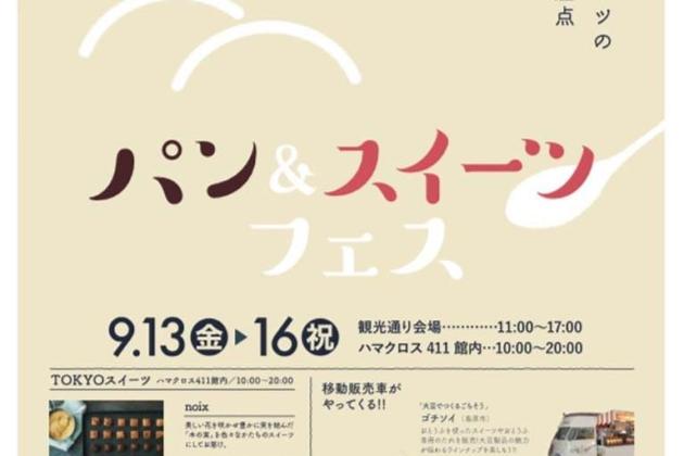 【イベント】ハマクロス411 5周年記念『パン&スイーツフェス』