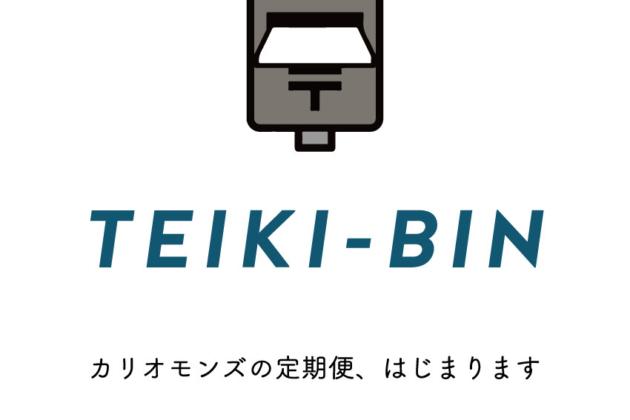TEIKI-BINの受付がスタートしました!