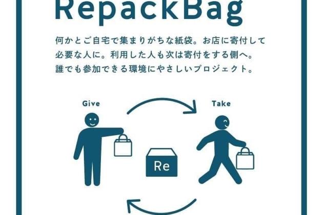 RepackBagで買い物袋もシェアしよう