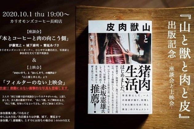 【座談会】「本とコーヒーと肉の向こう側」