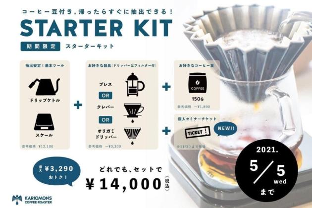 スターターキットver2を販売いたします