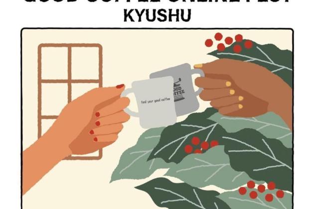 【イベント】Good Coffee Online Fest KYUSHU