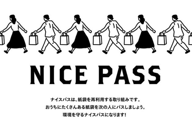 紙袋のリユースプログラム『NICEPASS』はじまります
